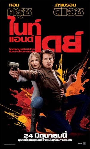 Knight and Day (2010) [Sub TH]